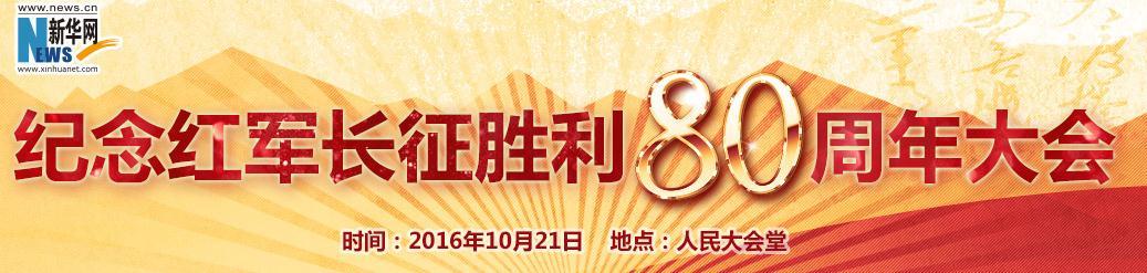习近平:zai纪念红军长征胜利70周年大huishang的讲话(2016年1
